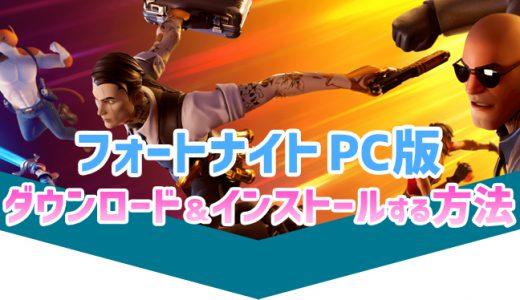 【フォートナイト】PC版の始め方・ダウンロード方法【2020】