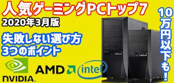 ゲーミングPCおすすめ2020年【人気ランキングTOP7】9万円~