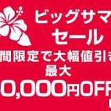 【2021年8月】マウスコンピューターのセール時期はいつ?最大50,000円引き