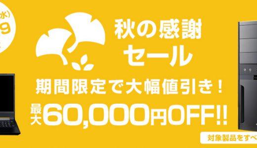 【2021年9月】マウスコンピューターのセール時期はいつ?最大60,000円引き