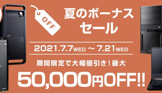 【2021年6月】マウスコンピューターのセール時期はいつ?最大50,000円引き
